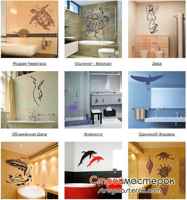 декоративные наклейки в ванную комнату