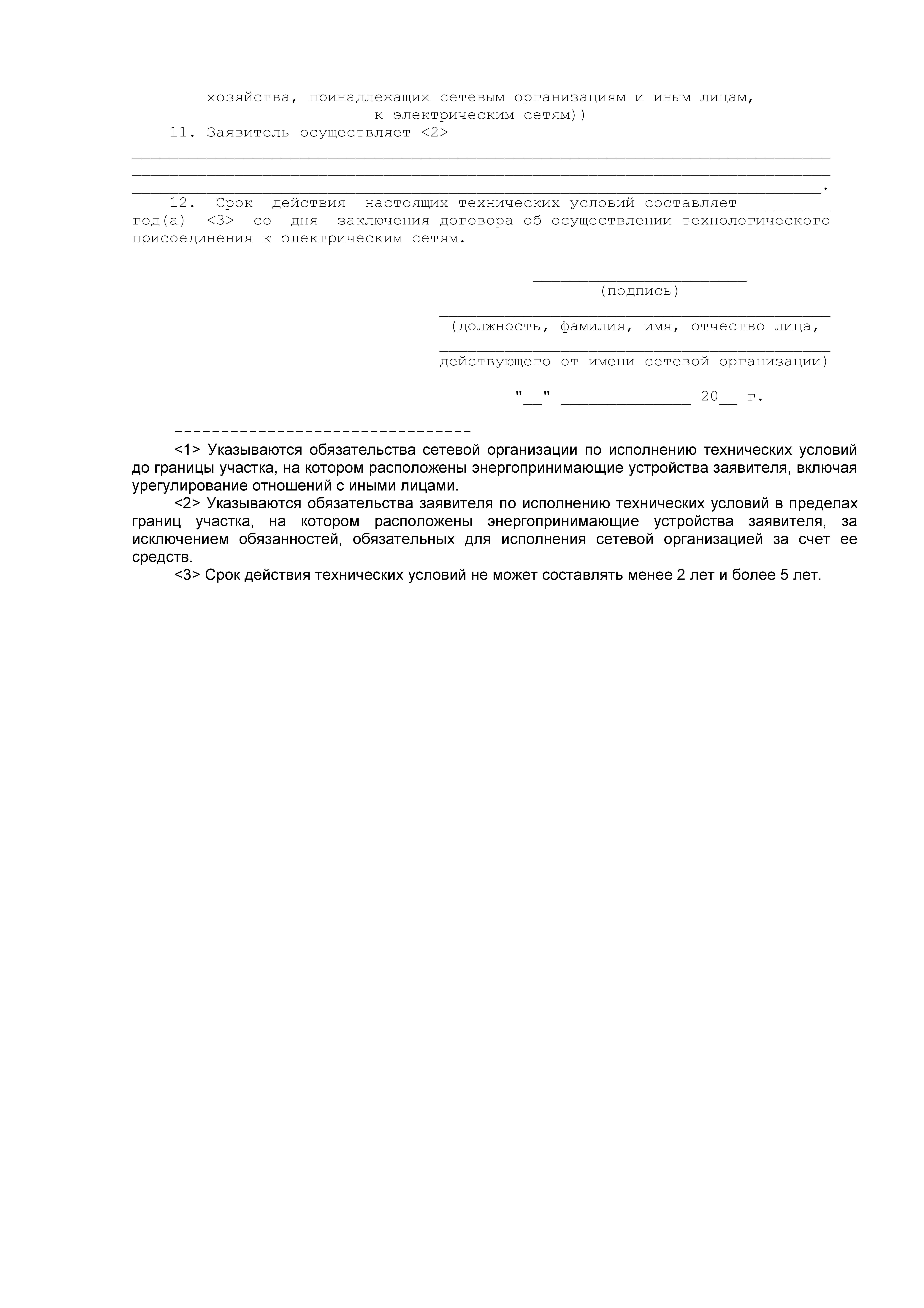 технические условия на подключение к электрическим сетям 15 квт