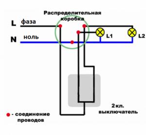 Схема подключения двуклавишного выключателя