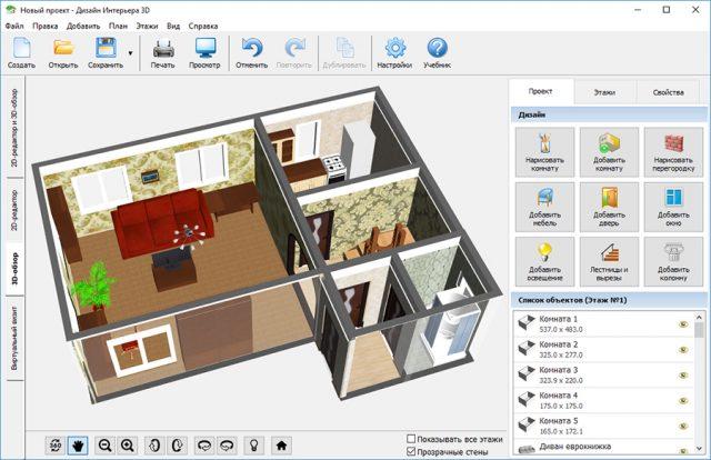 Программа «Дизайн Интерьера 3D»