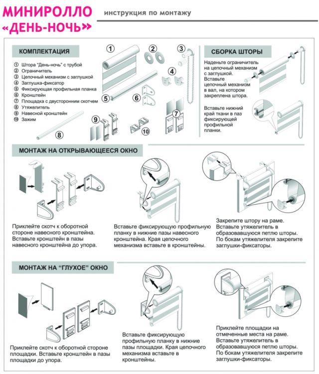 установка рулонных штор инструкция
