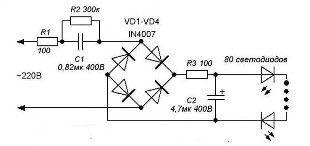 схема светодиодной лампы.jpg